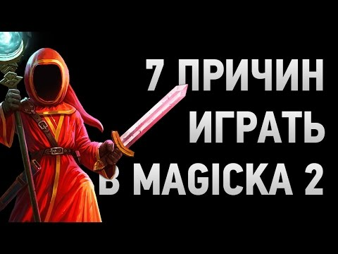 Magicka: Wizard Wars ► НУБЫ ЗАТАЩИЛИ ► ДАВАЙ ГЛЯНЕМ