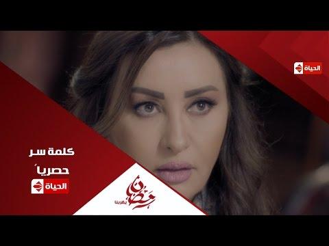 إنتظروا ... نجمة الغناء العربى لطيفة فى مسلسل كلمة سر فى رمضان 2016