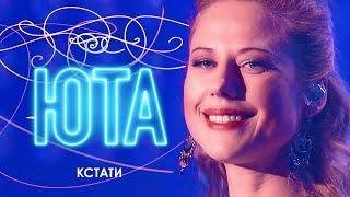 ЮТА -  Кстати (Концерт «В глубине твоего сердца», 2017)
