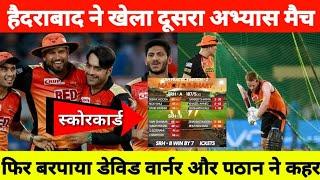 IPL 12 | SRH A VS SRH B | दूसरा अभ्यास मैच,फिर बरपाया DAVID WARNER और YUSUF PATHAN ने कहर| IPL 2019