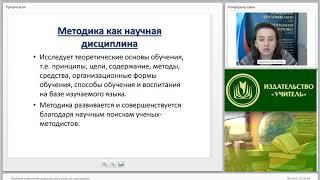 Проблема современного урока русского языка как иностранного