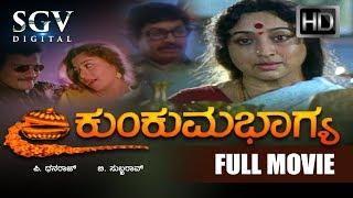Lakshmi Superhit Kannada Movie | Kumkuma Bhagya Kannada Movie | Kannada Movies | Srinath, Saikumar