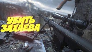Call of Duty 4 Modern Warfare Remastered - Миссия в Припяти 2 (Убить Захаева) на УЛЬТРА 60fps