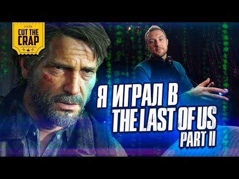 Поиграл в The Last Of Us Part 2 и пообщался с разработчиками Naughty Dog