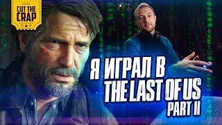 Поиграл в The Last of Us Part 2 и пообщался с разработчиками Naughty Dog