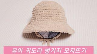유아 귀도리 벙거지 모자뜨기 [코바늘 소품]