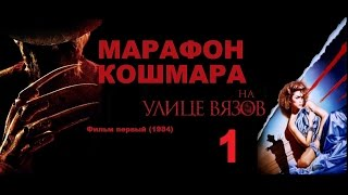 [MOVIE UP SHOW]-Кошмар на улице Вязов.(1984 год)