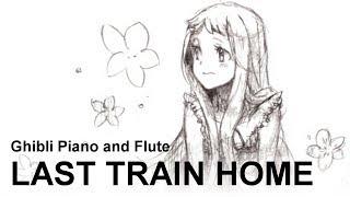 ?Last Train Home? (Anohana) | Ghibli Piano and Flute | Beautiful Emotional OST