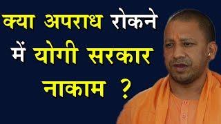 UP में Crime Control क्यों नहीं कर पा रहे हैं CM Yogi ?