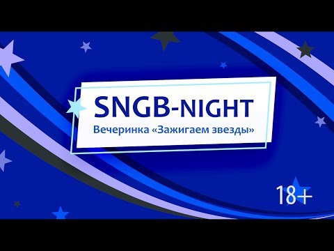 SNGB-Night 2018