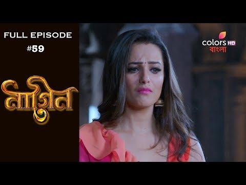 Naagin 3(Bengali) - 9th February 2019 - নাগিন ৩ - Full Episode