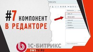 Отображаем компонент в редакторе (1C Bitrix - .description.php)