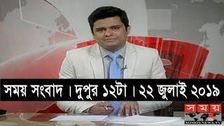 সময় সংবাদ | দুপুর ১২টা | ২২ জুলাই ২০১৯ | Somoy tv bulletin 12pm | Latest Bangladesh News