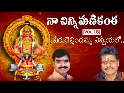Veerudellindamma Enniyalo//Naa Chinni Manikanta Vol-18//Naarsingi Narsing Rao//SVC RECORDING COMPANY