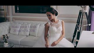 Свадебный клип Максим и Елена