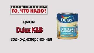 Краска Dulux K&B для кухни и ванной - купить краску в Москве, краска для ванной, краска для кухни(Строймаркет
