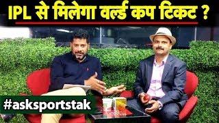 Q&A: IPL के आधार पर कुछ खिलाड़ियों को मिल सकता है वर्ल्ड कप में मौक़ा | #AskSportsTak