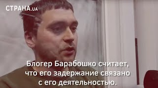 Блогер Барабошко считает, что его задержание связано с его деятельностью | Страна.ua