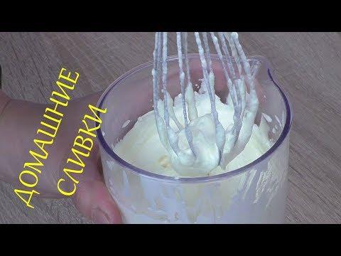 СЛИВКИ 33% из Молока и Масла в домашних условиях! Бюджетный Простой Рецепт!