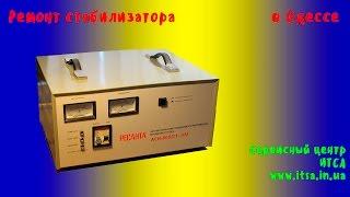 Ремонт стабилизатора Ресанта АСН-8000/1-ЭМ в Одессе. Замена мотора