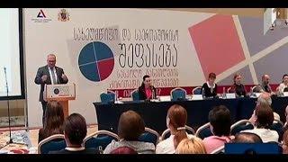 """""""ევროპა ახალი გამოწვევების წინაშე"""" - საერთაშორისო კონფერენცია თბილისში"""