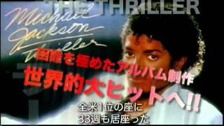 2009.11.25発売 DVD「マイケル・ジャクソン:ザ・レガシー マイケルの遺...