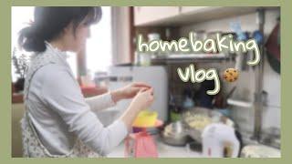 생애 첫 홈베이킹! 파운드 케이크 도전기✨/홈베이킹 브…