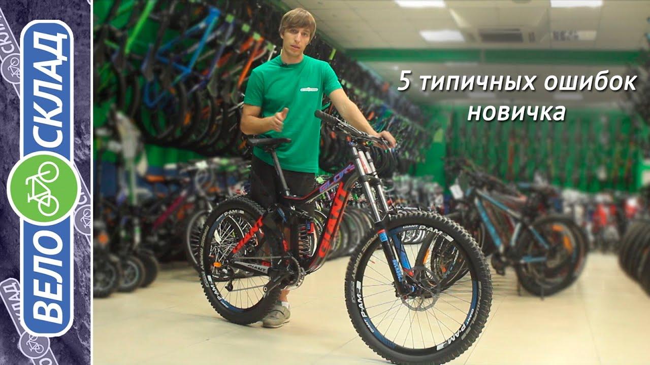 Download 5 типичных ошибок при покупке велосипеда