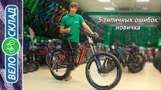 видео Выбор велосипеда. Какой велосипед подойдёт мне