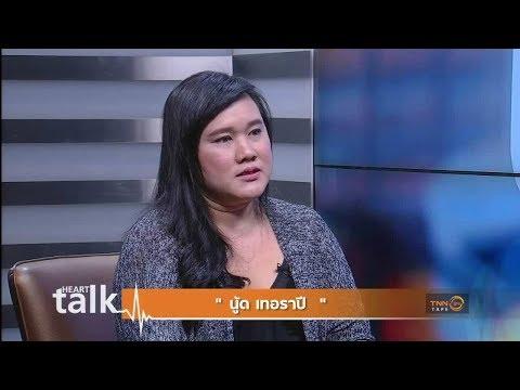 นู้ด เทอราปี - วันที่ 21 Jul 2018