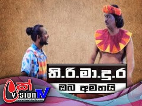 Thirimadura Oba Amathai 05-11-2017