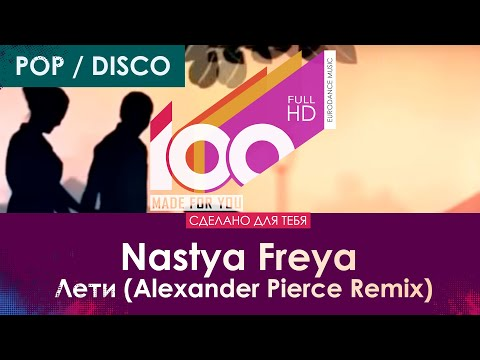 Nastya Freya - Лети (Alexander Pierce Remix) [100% Made For You]