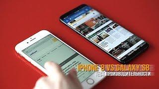 Iphone 8 vs Galaxy s8: тест производительности