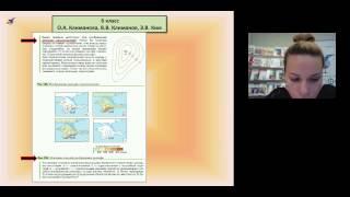 Формирование системы знаний о строении земной коры, рельефе и полезных ископаемых в курсе географи