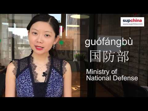 SupChina word of the moment: Ministry of National Defense