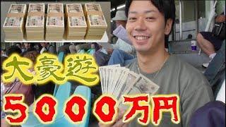 【万馬券】競馬で5000万円的中!?