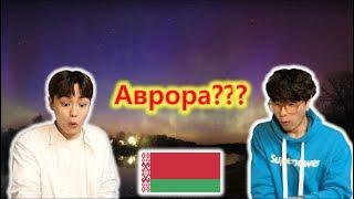 Беларусь, Аврора действительно существует??? Реакция корейских певцов  !!