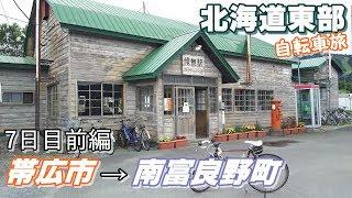 北海道東部一周750km【自転車旅】7日目前編【帯広市→南富良野町】