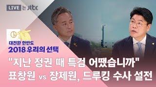 [2018 우리의 선택 특집토론]