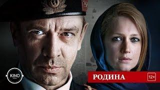 Родина (2014) Трейлер сериал
