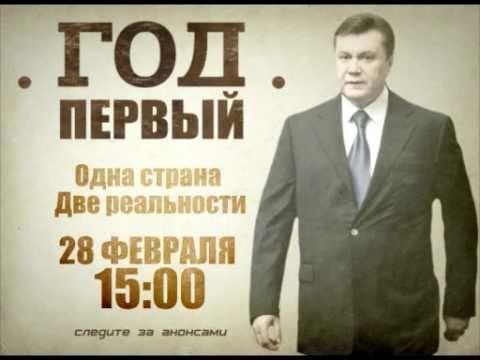 Виктор Янукович. Год первый