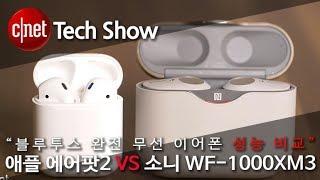 완전 무선 이어폰 성능 비교…애플 에어팟2 VS 소니 …