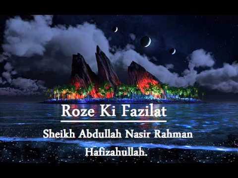 Roze Ki Fazilat.  Sheikh Abdullah Nasir Rahmani Hafizahullah