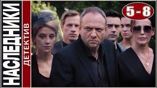 Наследники. 5-8 серии. Криминал, детектив, сериал.