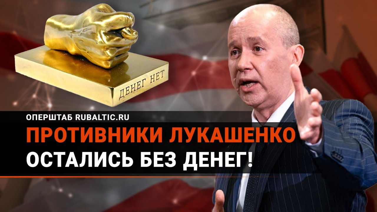 """""""Не на что жить"""": противников Лукашенко на Западе оставили без гроша"""