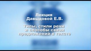 Е.В. Давыдова: «Типы, стили речи и способы связи предложений в тексте»