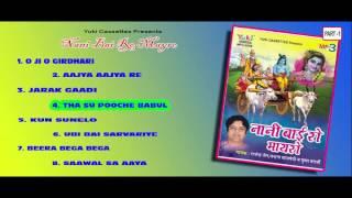 नानी बाई रो मायरो (राजेंद्र जैन) । Nani Bai Ro Mayro Part-1 | Nani Bai Ke Bhajan | by Rajendra Jain
