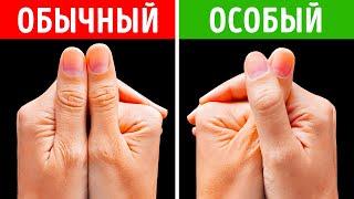 Сложите руки, чтобы проверить свою уникальность, и еще 80+ крутых фактов о нашем теле