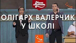 Олігарх Валерчик у Школі | Шоу Мамахохотала | НЛО TV