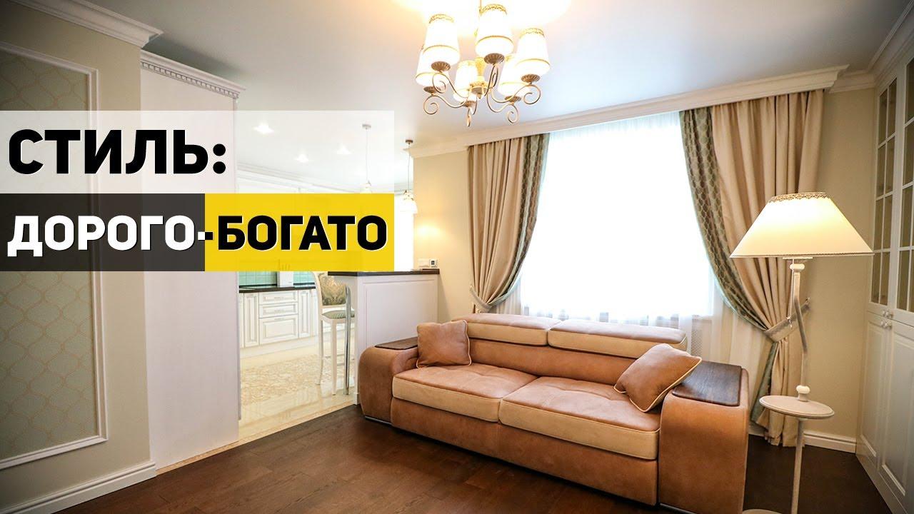 Шикарный РЕМОНТ квартиры   ДИЗАЙН интерьера в классическом стиле